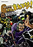 超級!  機動武闘伝Gガンダム 新宿・東方不敗!  (8) (カドカワコミックス・エース)