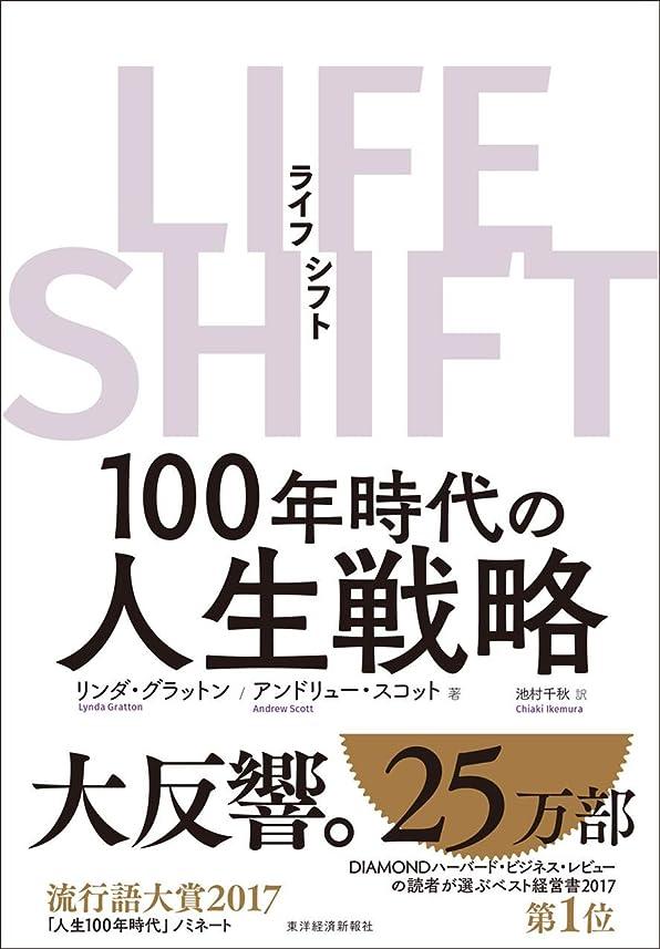 近傍メカニックせっかちLIFE SHIFT(ライフ?シフト)―100年時代の人生戦略