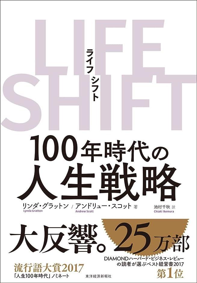 締め切り解説バットLIFE SHIFT(ライフ?シフト)―100年時代の人生戦略
