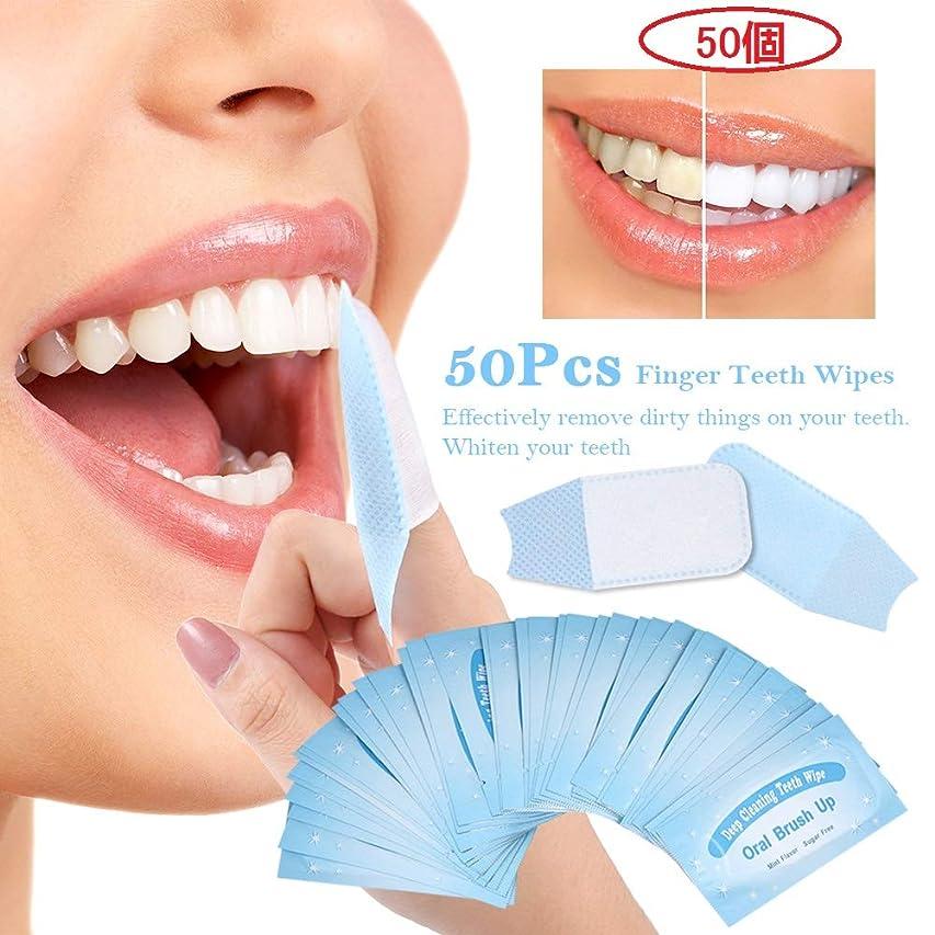 海嶺地下室慣性50個-口腔衛生指の歯ワイプ歯ブラシアップワイプ歯科用ディープクリーニング歯のホワイトニングツール歯科口腔ケア