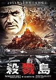 殺戮島 ザ・バトルロワイアル[DVD]