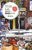 ちいさなカタコト・韓国語ノート―フォトエッセイとイラストで楽しむ