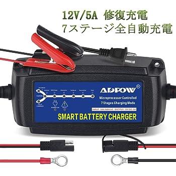 ADPOW 12V バッテリー充電器 5A バッテリーチャージャー 15-120Ah用 メンテナンス充電器 サルフェーション除去 7段階全自動充電 LED表示 過電圧/過電流/過熱/逆接続/ショート等保護 トラック/カー/オートバイ/自動車等用
