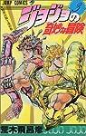 ジョジョの奇妙な冒険 3 (ジャンプコミックス)