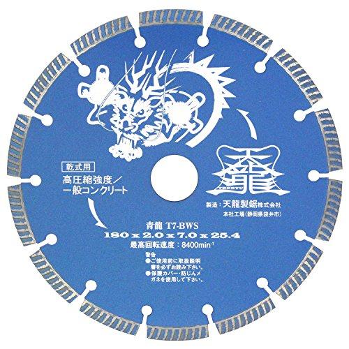 天龍製鋸 ダイヤモンドカッター 青龍 高圧縮強度/一般コンクリート(造園・電設) 外径180mm T7-BWS
