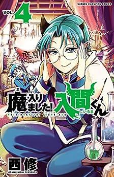 魔入りました!入間くん 4 (少年チャンピオン・コミックス)