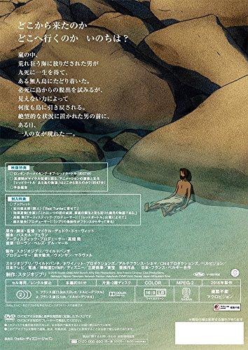 レッドタートルある島の物語[DVD]