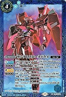 バトルスピリッツ ガンダムスローネドライ(Mレア) ガンダム 宇宙を駆ける戦士(BS-CB13) | バトスピ MS・CB スピリット 青