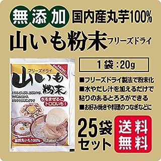 山いも粉末(フリーズドライ)石川県産 加賀丸いも100% ・1袋20g ×25個セット★フリーズドライ製法で粉末化 ■水やだし汁を加えるだけで、粘りのあるとろろができる