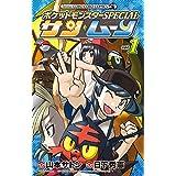 ポケットモンスターSPECIAL サン・ムーン(1) (てんとう虫コミックス)