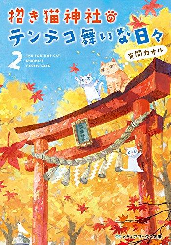 招き猫神社のテンテコ舞いな日々 (2) (メディアワークス文庫)
