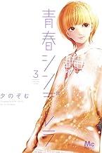 青春シンデレラ 3 (マーガレットコミックス)