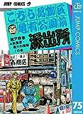 こちら葛飾区亀有公園前派出所 75 (ジャンプコミックスDIGITAL)