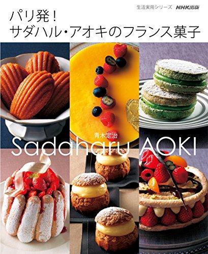 サダハル・アオキのフランス菓子