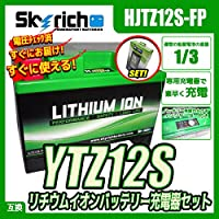 SKYRICH リチウムイオンバッテリー (YTZ12S FTZ12S 互換)& 充電器セット スカイリッチ専用充電器 + リチウムイオンバッテリー HJTZ12S-FP 【互換 YTZ12S FTZ12S】 SKYRICH社製 シルバーウイング PF01 NF01 PS250 MF09 フォルツァZ フォルツァX MF06 MF08 MF10 CBR1100XX ブラックバード SC35 バイクバッテリー
