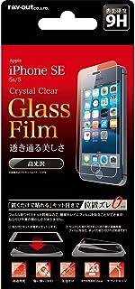 レイ・アウト iPhone SE/5s/5 ガラス フィルム 液晶保護 9H 光沢 0.33mm 貼付けキット付 RT-P11SFG/CK