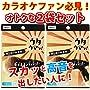 カラオケ サプリの決定版!『ボイスコンディショナー』 ウタウマッ! おトクな2袋セット