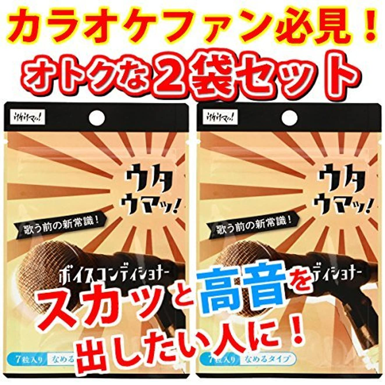 すり一致する不透明なカラオケ サプリの決定版!『ボイスコンディショナー』 ウタウマッ! おトクな2袋セット