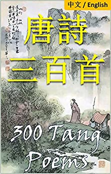 300 Tang Poems: Bilingual Edition, English and Chinese 唐詩三百首 by [Tang Period Poets, Dragon Reader, Lionshare Chinese, Witter Bynner]