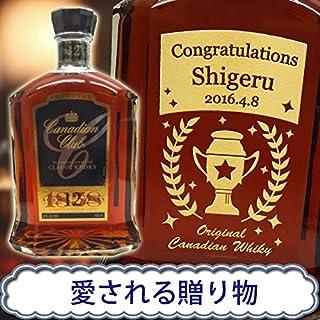 名入れウイスキー カナディアンクラブ クラシック12年 700ml 名入れのお酒 プレゼント