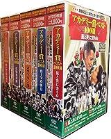 アカデミー賞 ベスト100選 DVD50枚組 (ヨコハマレコード限定 特典DVD付) セット 1 ACC-28-30-32-34-36