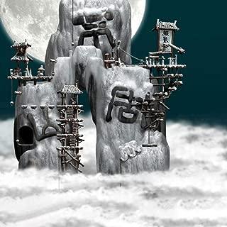 The Oriental Fairyland