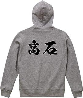 高石 オリジナル パーカ 書道家が書く プリント パーカ 【 大阪 】 メンズ キッズ