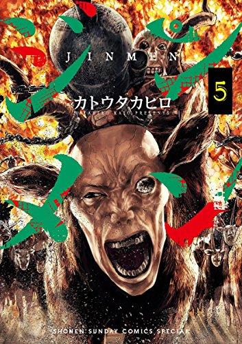 ジンメン(5) (サンデーうぇぶりコミックス)