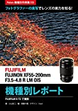 Foton機種別作例集155 フォトグラファーの実写でレンズの実力を知る! FUJIFILM FUJINON XF55-200mmF3.5-4.8 R LM OIS 機種別レポート: FUJIFILM X-T2で撮影
