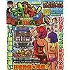 沖ドキ! 最終攻略DVD (GW MOOK 384)