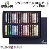 日用品 文具 関連商品 ソフトパステル 30色セット 人物画用 T300C30P