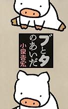表紙: ブとタのあいだ ブッタとシッタカブッタ (コミックエッセイ)   小泉 吉宏