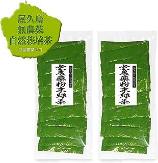 《 私たちが作った屋久島無農薬自然栽培茶です 》一番茶粉末緑茶 0.5g×30p×2 無農薬/無化学肥料/飛散農薬ゼロ/残留農薬ゼロ【合計2160円以上無料配達・未満108円】