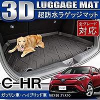C-HR CHR ラゲッジマット トランクマット ブラック 3D 立体 マット