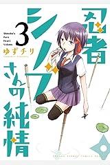 忍者シノブさんの純情(3) (ゲッサン少年サンデーコミックス) Kindle版