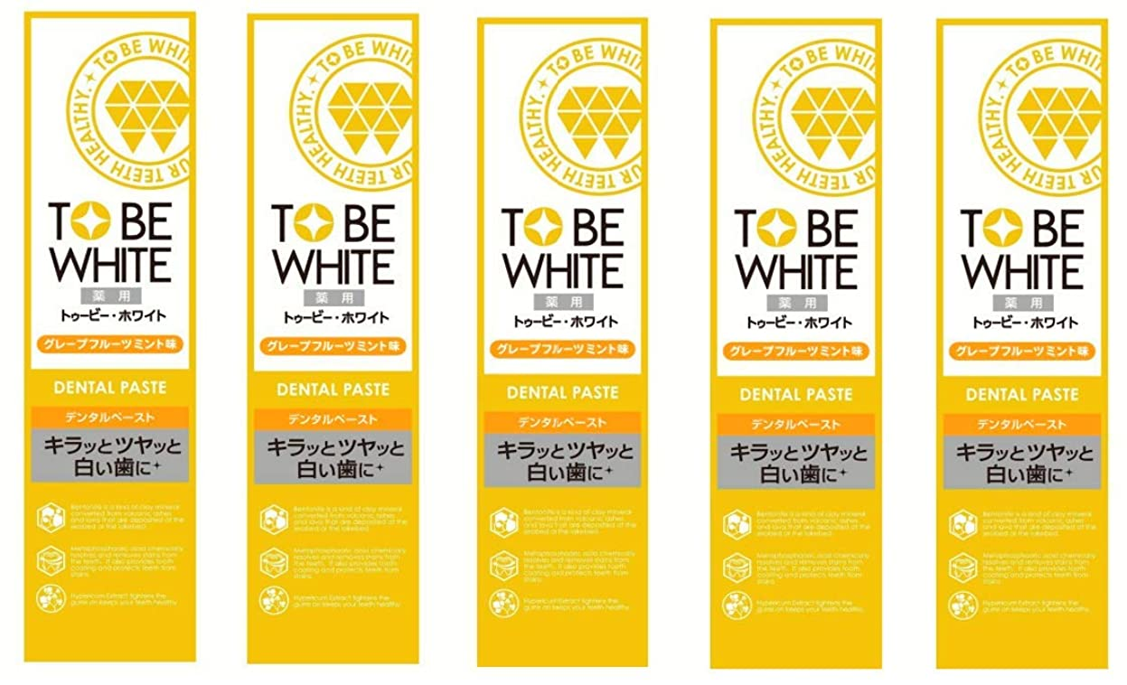 上下するコンパス麦芽【お買い得】トゥービー?ホワイト 薬用 ホワイトニング ハミガキ粉 グレープフルーツミント 味 60g×5個セット