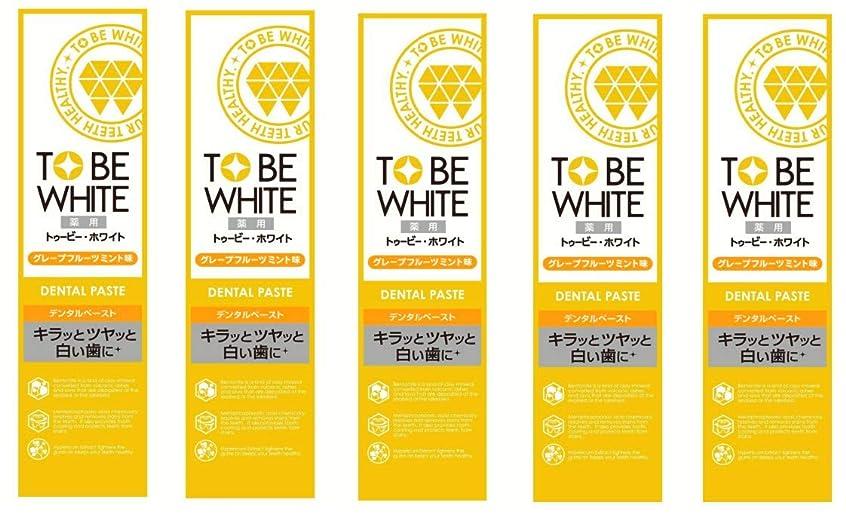 学期続ける涙【お買い得】トゥービー?ホワイト 薬用 ホワイトニング ハミガキ粉 グレープフルーツミント 味 60g×5個セット