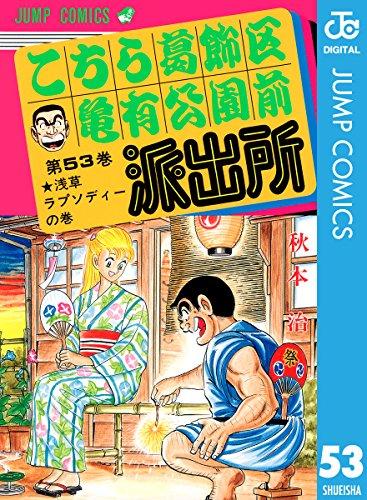 こちら葛飾区亀有公園前派出所 53 (ジャンプコミックスDIGITAL)