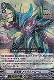 ヴァンガード V-EB02/003 蒼嵐竜 メイルストローム (日本語版 VR ヴァンガードレア) エクストラブースター 第2弾「アジアサーキットの覇者」