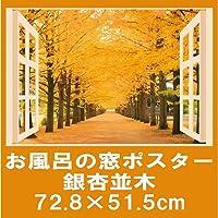 お風呂のポスター 銀杏並木