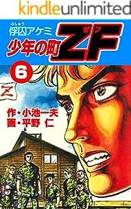 少年の町ZF 6巻 表紙画像
