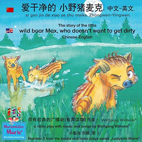 ai gan jin de xiao ye zhu maike. Zhongwen-Yingwen audiobook cover art