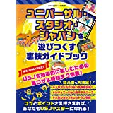 ユニバーサル・スタジオ・ジャパンを遊びつくす裏技ガイドブック