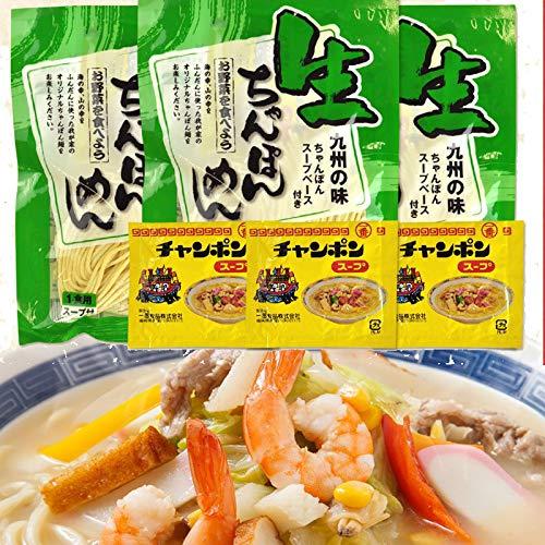博多直送特製ちゃんぽんスープ付 塩白湯ちゃんぽん生麺 3食セット 麺90g×粉末スープ メール便