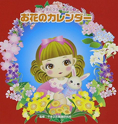 2012ビクター発表会(2)お花のカレンダー