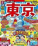 るるぶ東京'21 (るるぶ情報版地域)