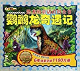 Psittacosaurus  Adventure (Chinese Edition) by cui zhong lei (2011) Paperback