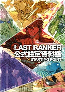 LAST RANKER 公式設定資料集 STARTING POINT (エンターブレインムック)