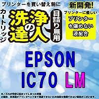 洗浄の達人 プリンター目詰まりヘッドクリーニング洗浄液 エプソン epspn ic70 ic6cl70 ic70-LM ライトマゼンタ