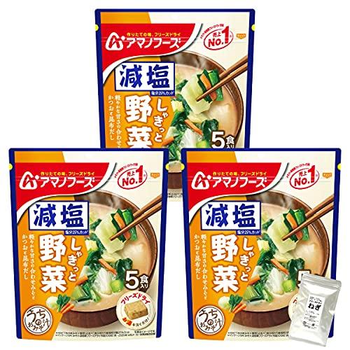 アマノフーズ フリーズドライ 減塩 味噌汁 野菜 30食 うちの おみそ汁 小袋ねぎ1袋 セット